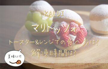カルディ マリトッツォ トースター レンジ 食べ方 解凍時間 口コミ