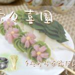 浅草 すずきえん 壽々喜園 4種の抹茶餡だんご 持ち帰り 賞味期限 いつまで 日持ち どれくらい