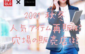 ユニクロ セオリー コラボ 再販 2021 秋冬 完売スカート コート 再入荷 どこで買える 穴場 販売店